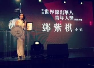 [新闻]160712 邓紫棋获首届世界杰出华人青年大奖 坦言会有不同的声音