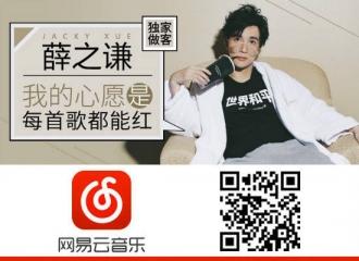 [新闻]160730 薛之谦:我的心愿是每首歌都能红