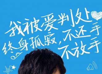 [新闻]160729 《作战吧偶像》来袭  薛之谦宋旻浩演绎《默》