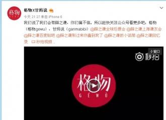 [新闻]160802 严肃上海话节目《格物×甘妈说》傲娇cue嘉宾:薛之谦!