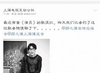 [新闻]160802 上海电视杂志8月新刊封面人物:薛之谦