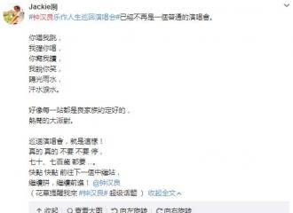 """富二代app[新闻]160814 兄妹情深!Jackie助威小哇""""乐作人生""""演唱会!"""