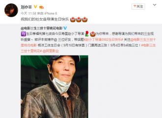 [新闻]160902 刘亦菲转发微博祝《三生三世》导演生日快乐!