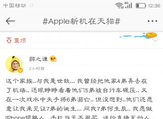 [新闻]160908 薛之谦今晚直播,看他与手机之间的爱恨情仇