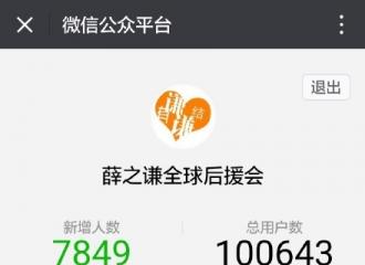 [分享]160911 薛之谦全球后援会官方微信公众号粉丝突破10万