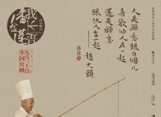 """[分享]160911 薛之谦乱入""""潘金莲"""",这是要搞事?"""