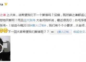 """[新闻]160913 Selina响应薛之谦点名 今晚""""开撕""""大张伟"""