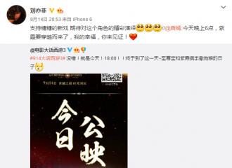 [新闻]160916 宣传小能手上线 刘亦菲发博支持唐嫣新电影