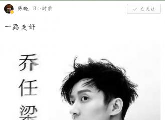 [新闻]160922 乔任梁头七 陈晓微博悼念