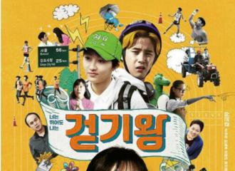 [新闻]160924 在真主演电影《步行王》将于10月20日上映