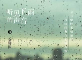 [新闻]160930 金钟国翻唱周杰伦经典 发布第二首中文单曲