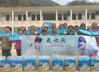 [新闻]161116 公益力量因杨洋而汇集,带给孩子们最安心的温柔