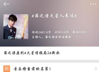 [教程]161127 薛之谦新歌话题助攻计划已上线,谦友们迅速get起来!