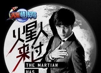 [新闻]161128 《火星人来过》完整版震撼上线,薛之谦让你听到他的音乐态度!