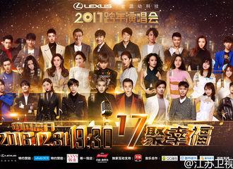 [新闻]161226 江苏卫视跨年演唱会嘉宾全阵容重磅公布!歌手薛约你不见不散
