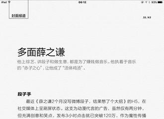 [分享]161230 薛之谦:像陈奕迅那样的「红」才是正确的