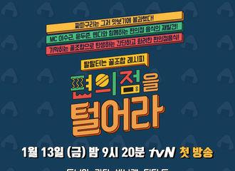 [新闻]170103 尹斗俊搭档WENDY、李秀根担任新综艺《美食便利店》MC