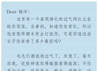 """[分享]170112 对于傲娇的""""过气网红"""",杨洋的宗旨就是一个字:""""宠""""!"""