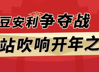 [活动]170113 爱豆APP春节开屏争夺战投票开启,新年给偶像最火热的安利