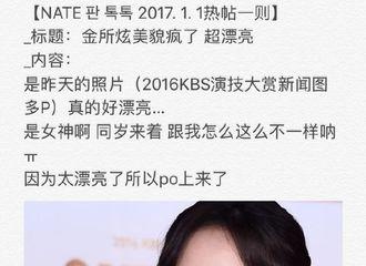 [分享]170113 回顾金所炫演技大赏的惊艳亮相 韩网收获一致好评