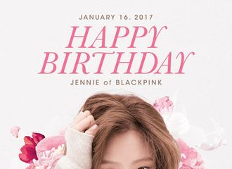 [美文]170116 ♥♥JENNIE0116生日快乐♥♥