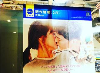 [分享]170116 《太阳的后裔》日本宣传海报曝光  柳大尉要去俘获樱花迷妹啦!