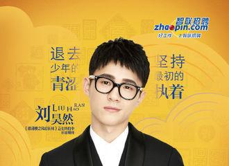 [新闻]170116 刘昊然携手全新代言暖心发声:好工作是每个人带回家最好的礼物
