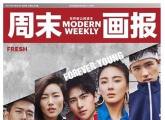 [新闻]170116 刘昊然携手代言搭档登上《周末画报》FRESH刊封面 演绎新鲜活力