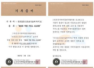 [新闻]170118 饭随爱豆VIP善行不断 买专辑冲销量同时做慈善