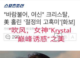 """[分享]170118 吹风,女神""""Krystal""""巅峰诱惑""""之美"""
