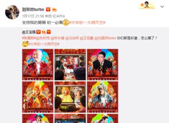 [新闻]170118 宣传小能手又上线 刘昊然倾情推荐电影《大闹天竺》
