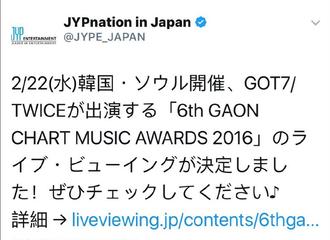 [新闻]170118 GOT7确定出席GAON颁奖典礼 2月22日盛典开启