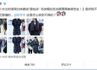 """[新闻]170118 Wuli冬冬从米兰时装周回来机场路透却裹成""""面包侠"""""""