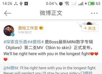 [分享]170119 办办回复鹿boss微博:We'll be right here with you