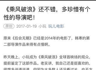 [分享]170120 新浪电影推荐《乘风破浪》 赵丽颖被赞出人意料