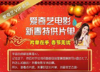 [新闻]170120 陈伟霆赵丽颖推春节片单 《我不是潘金莲》将播
