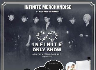 [新闻]170121 Infinite泰国FM周边出炉!有你喜欢的么?