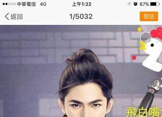 [分享]170121 杨总登上作家新书封面,捕获一只杨·真·二次元·洋