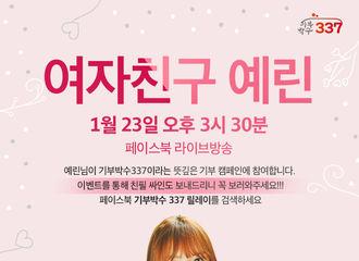[新闻]170121 艺琳将参加捐赠鼓掌337捐赠活动 23日FacebookLive一起看!