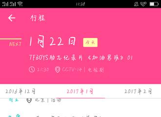 [新闻]170122 《微博之夜》电视节目定档大年初四 与添福宝新年相约