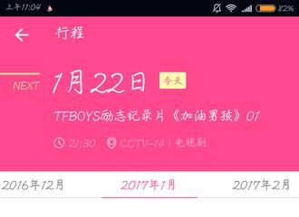 [新闻]170122 厉害了word天龙哥!王源将于1月30、31日参加联合国会议!
