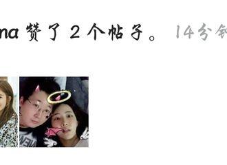 [分享]170122 潜水小公主现身 IU悄悄点赞友人SNS