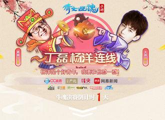 """[分享]170122 """"杨洋VS丁磊""""游戏PK亮点抢先看 下午约定你不见不散"""