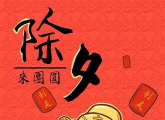 [分享]170122 拜年西卡送到  提前祝大家新年快乐!