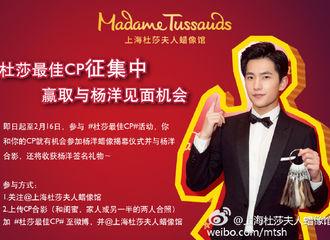 [新闻]170216 上海杜莎夫人蜡像馆杨洋蜡像揭幕仪式将于本月19日盛大开启!