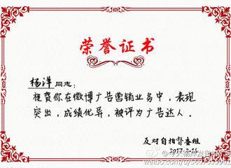[新闻]170217 励志羊孜孜不倦开拓新业务 终不负众望斩获新奖项
