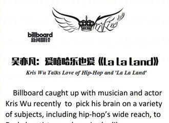 [分享]170218 吴亦凡接受Billboard专访:爱嘻哈音乐 也爱《爱乐之城》