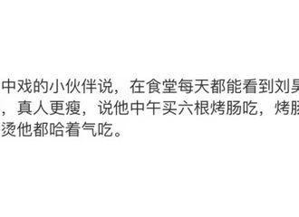 [分享]170219 传说中刘昊然一顿能吃六根烤肠?吃不胖体质真让人心急!