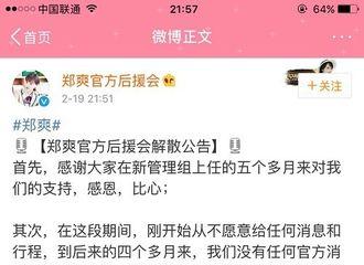[新闻]170220 郑爽后援会已解散 粉丝高层撤职:我们坚持不住了