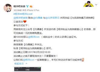 [新闻]170220 杨洋吧发起全新公益项目 跟着公益羊脚步不要停